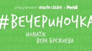 MONATIK и Вера Брежнева в спецпроекте Marie Claire x Persil #ВЕЧЕРиНОЧКА-320x180