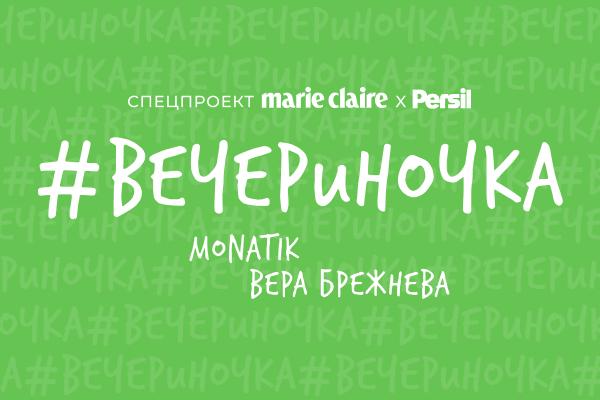 MONATIK и Вера Брежнева в спецпроекте Marie Claire x Persil #ВЕЧЕРиНОЧКА