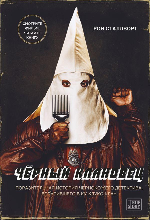 10 книг о расизме и (не)равенстве-Фото 11