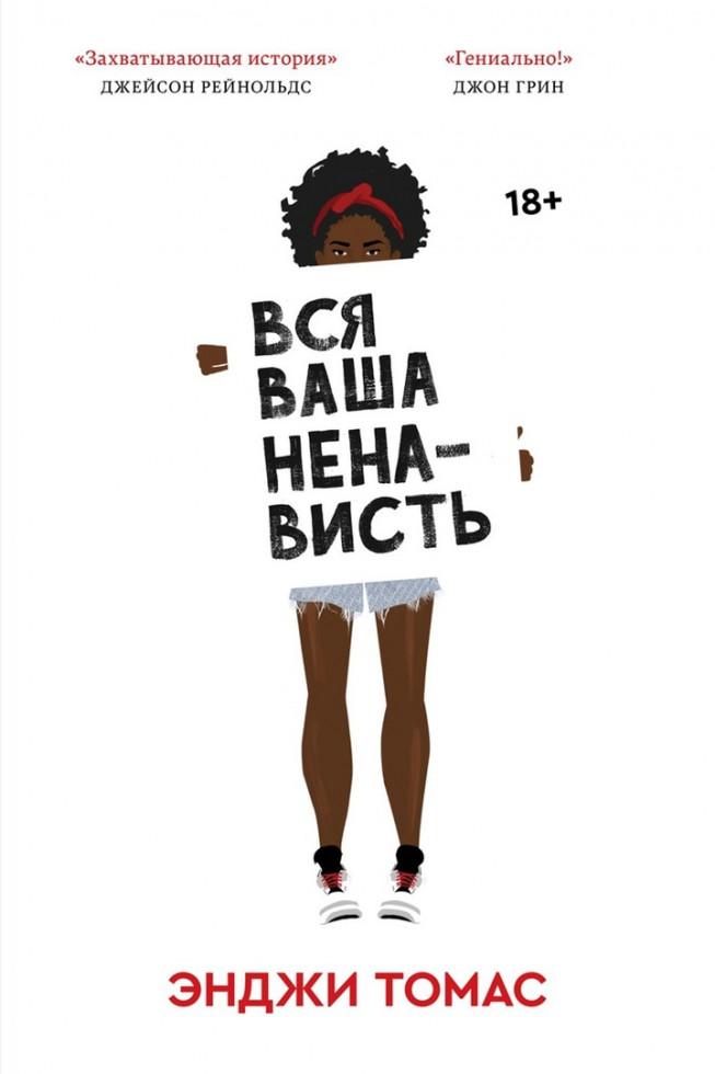 10 книг о расизме и (не)равенстве-Фото 7