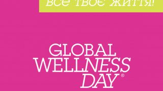 Защищено: В Україні відбудеться Global Wellness Day-320x180
