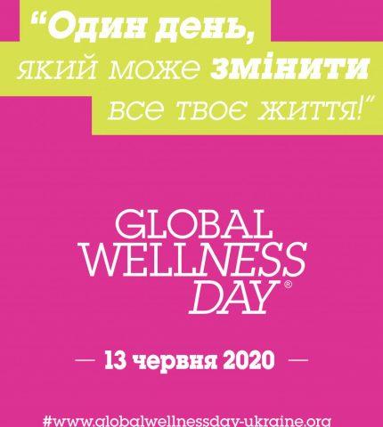 Защищено: В Україні відбудеться Global Wellness Day-430x480