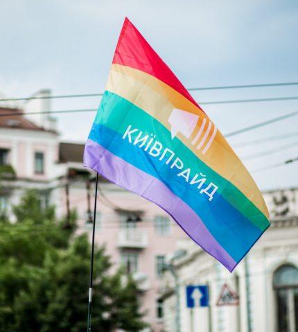 Що таке Pride Month, чому його святкують у червні та навіщо говорити про це в Україні?-430x480