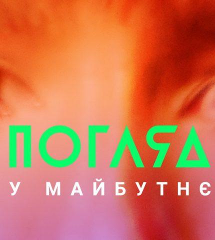 31 августа состоится финал XXI Всеукраинского конкурса молодых дизайнеров одежды «Погляд у майбутнє»-430x480