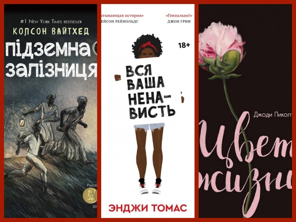 10 книг о расизме и (не)равенстве-Фото 1