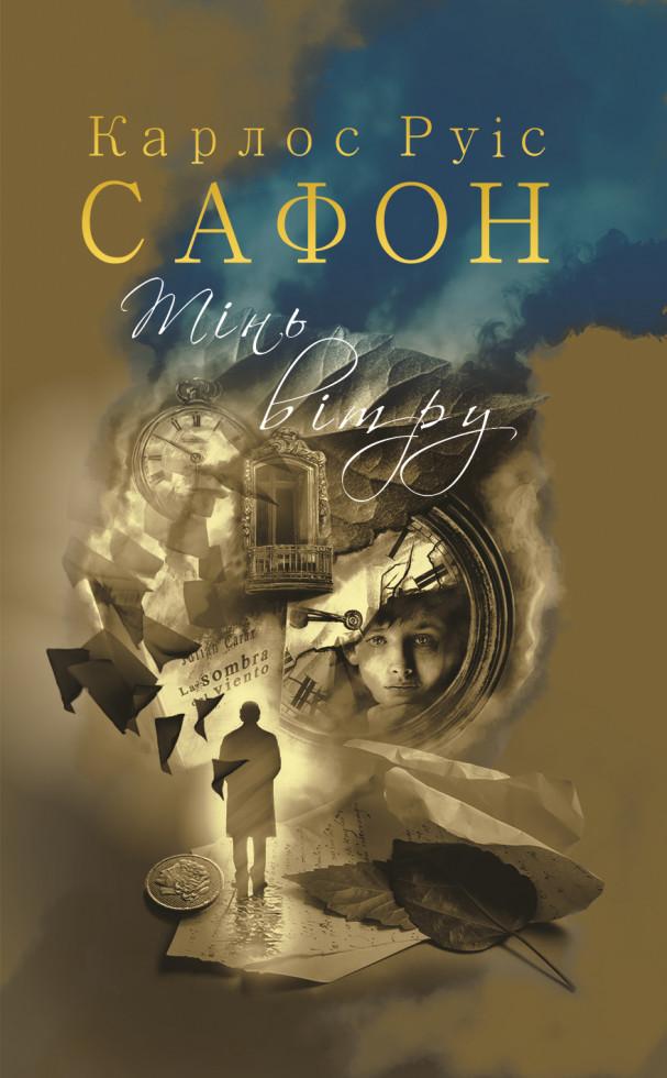 Умер испанский писатель Карлос Руис Сафон. Он автор романов «Тень ветра», «Игра ангела» и «Узник неба»-Фото 2