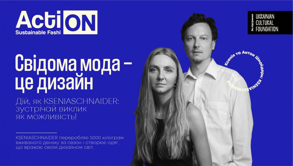 Ukrainian Fashion Week запускає спеціальний проєкт про сталу моду-Фото 2