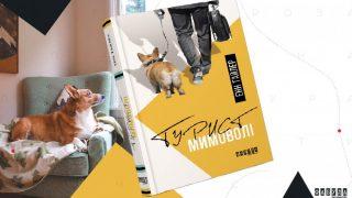 Книга місяця: «Турист мимоволі» Енн Тайлер про дивовижну подорож у нове життя-320x180