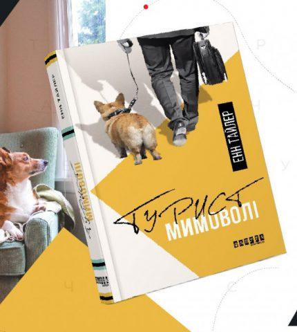 Книга місяця: «Турист мимоволі» Енн Тайлер про дивовижну подорож у нове життя-430x480