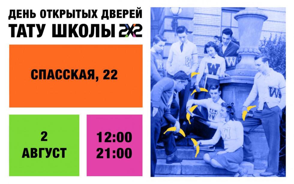 Куда пойти на выходных: лекции о тату и практические уроки на бананах, выставка в бывшем СПА и киноплакаты 20-30-х-Фото 2