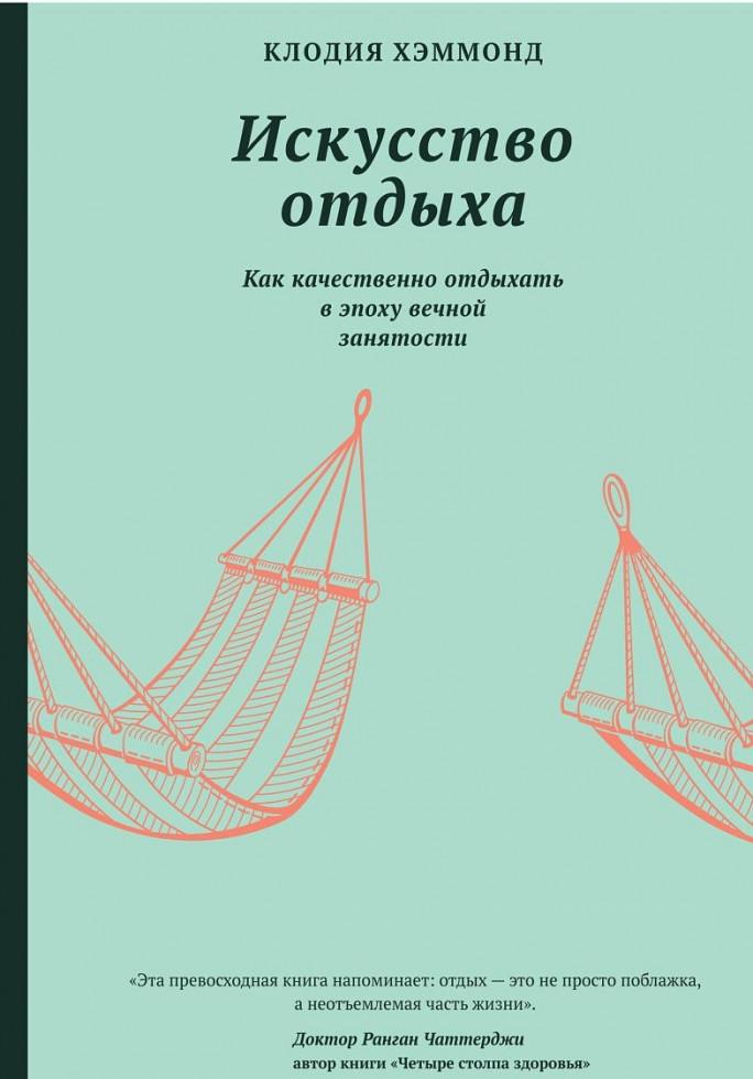 Что почитать: 7 новых классных книг-Фото 6