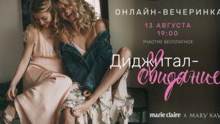 """Приходите на онлайн-вечеринку """"Диджитал-свидание"""" от Marie Claire-320x180"""