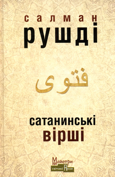 Книги, которые в разные время были запрещены-Фото 4
