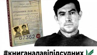 В Україні хочуть заборонити книгу про поета Василя Стуса-320x180