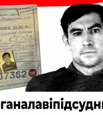 В Україні хочуть заборонити книгу про поета Василя Стуса-430x480