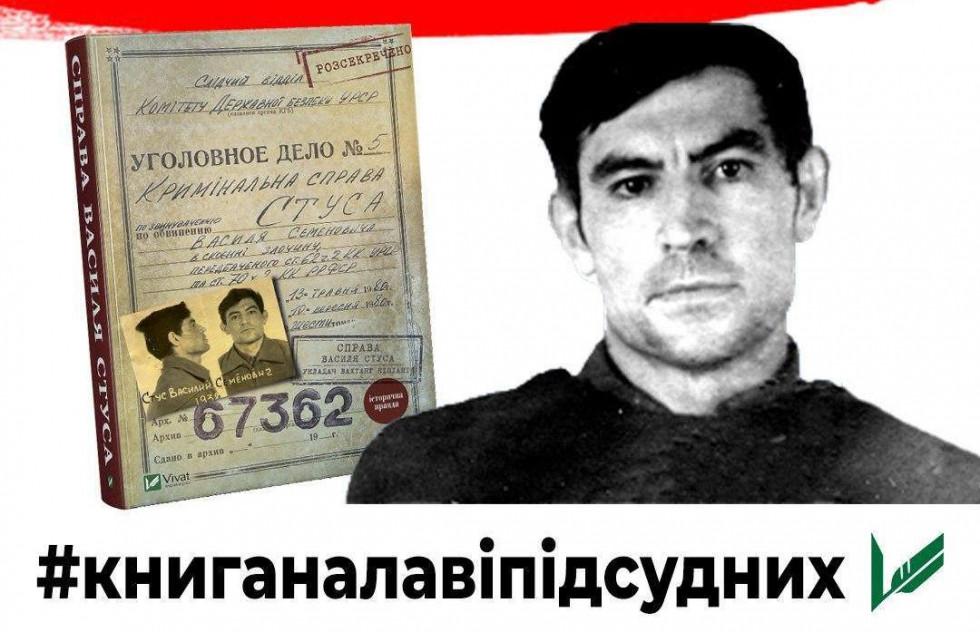 В Україні хочуть заборонити книгу про поета Василя Стуса-Фото 1