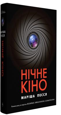 5 современных детективных романов, которые смогут удивить-Фото 6
