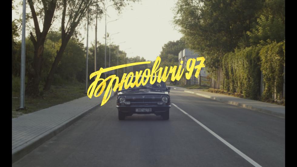 Паліндром випустив кліп на пісню «Брюховичі 97»-Фото 1