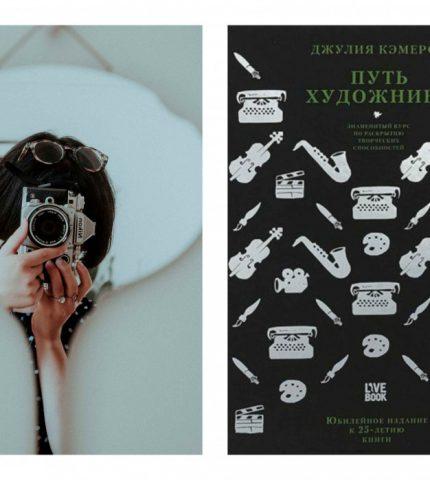 Развиваем в себе творчество: по мотивам книги Джулии Кэмерон «Путь художника»-430x480
