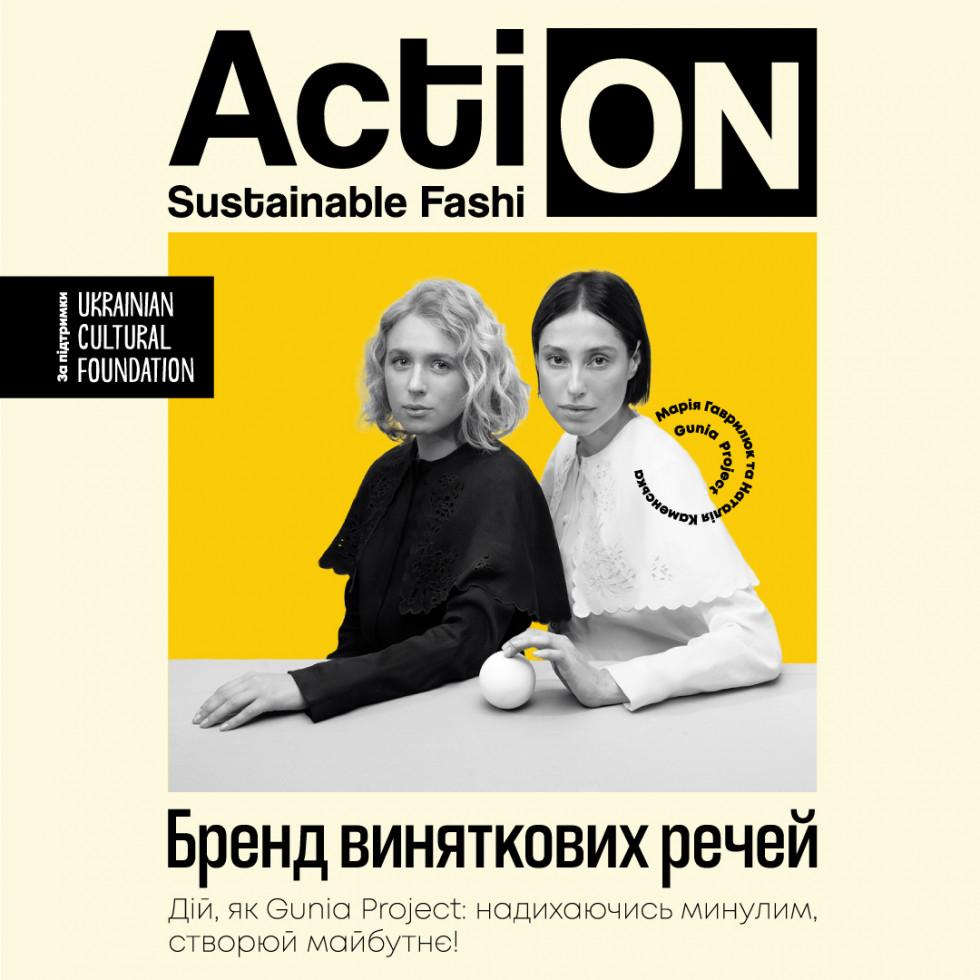 Ukrainian Fashion Week презентує другу історію Action: Sustainable Fashion – Gunia Project-Фото 1