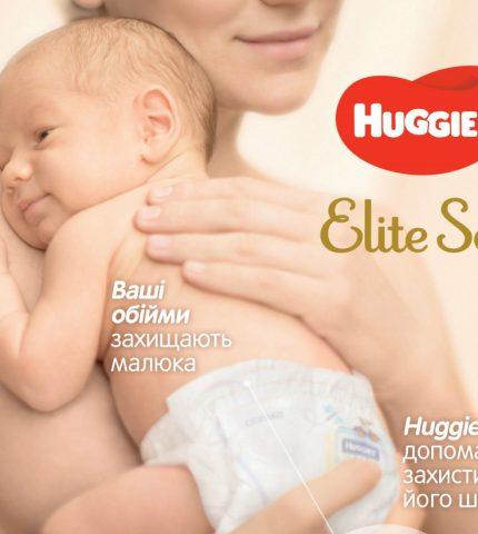 Объятия для самых маленьких от Huggies-430x480