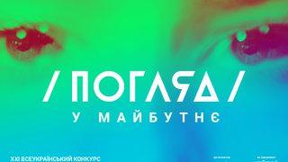 Всеукраїнський конкурс молодих дизайнерів одягу  «Погляд у майбутнє» запускає менторську та освітню програми-320x180