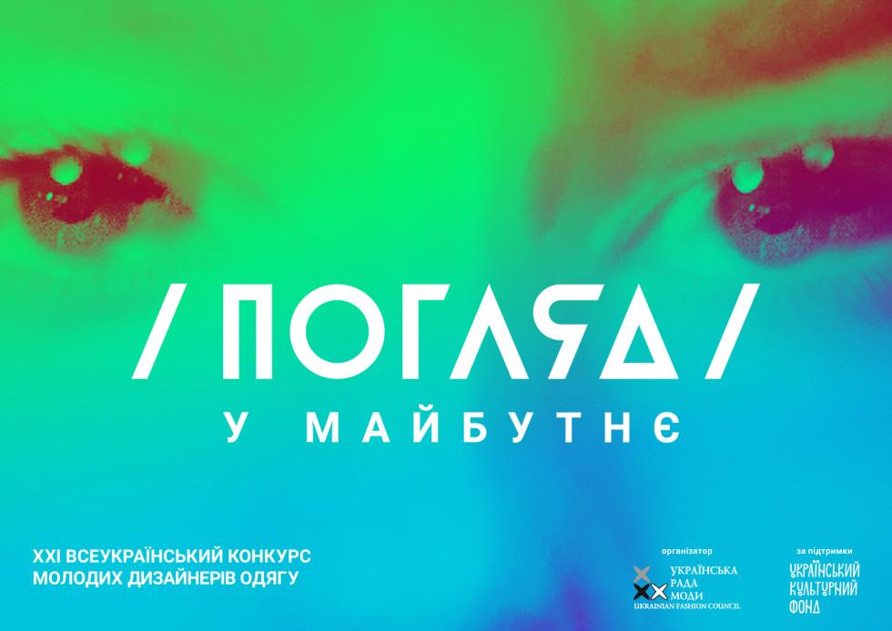 Всеукраїнський конкурс молодих дизайнерів одягу  «Погляд у майбутнє» запускає менторську та освітню програми-Фото 1