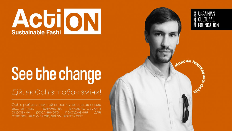 Ukrainian Fashion Week презентує четверту історію Action: Sustainable Fashion – Ochis-Фото 2