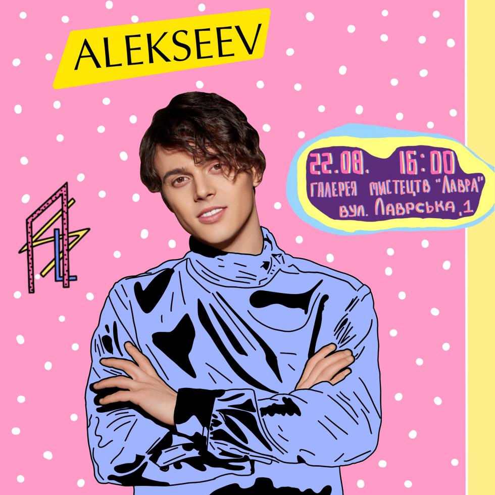 ART SAVED LIFE: KAZKA, ALEKSEEV и LAUD выступят на благотворительном концерте-Фото 2