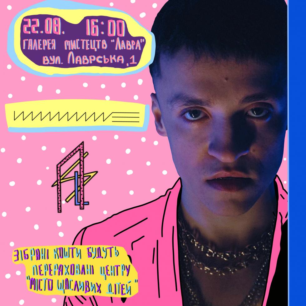 ART SAVED LIFE: KAZKA, ALEKSEEV и LAUD выступят на благотворительном концерте-Фото 7
