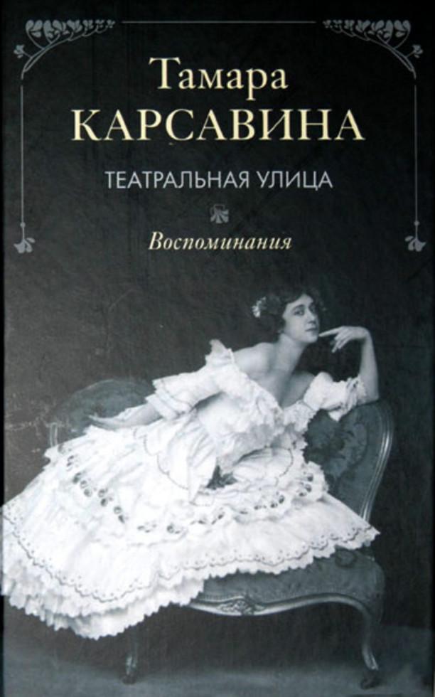 Лето балета: биографии звезд танца, которые стоит прочесть на отдыхе-Фото 2