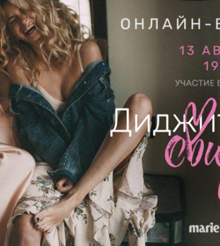 Приглашаем на первую онлайн-вечеринку Marie Claire. Присутствие обязательно!-430x480