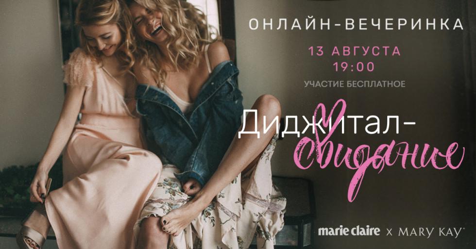 Приглашаем на первую онлайн-вечеринку Marie Claire. Присутствие обязательно!-Фото 1