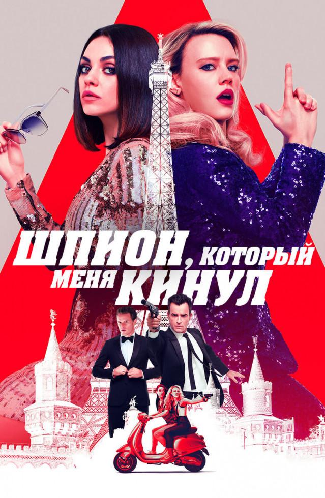 Украинский акцент: 5 фильмов для беззаботного вечера пятницы с Милой Кунис-Фото 6
