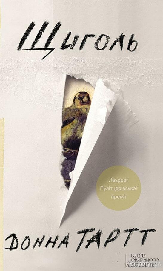 7 книг-лауреатов Пулитцеровской премии, обязательных к прочтению-Фото 8