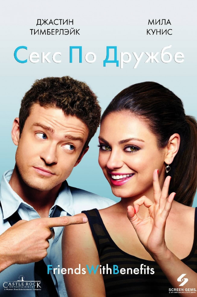 Украинский акцент: 5 фильмов для беззаботного вечера пятницы с Милой Кунис-Фото 3