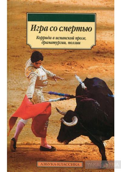 Страсти по-испански: 5 книг про матадоров — забавных, трагичных и чувственных-Фото 4