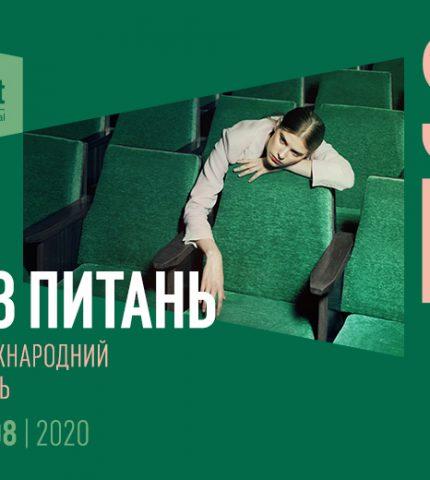 """Знову на екранах: У Києві стартує ювілейний міжнародний кінофестиваль """"Молодість""""-430x480"""