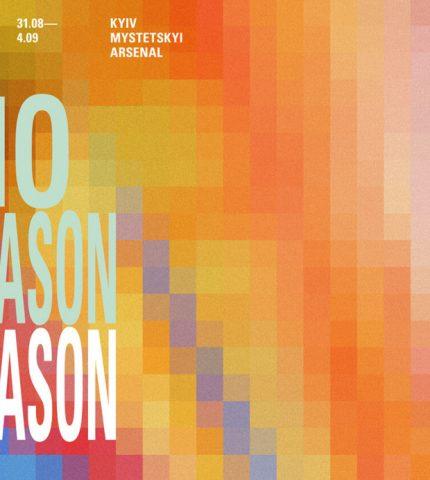 NO Season Season: Украинской неделе моды в 2020 году быть-430x480