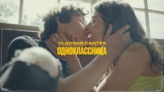 Володимир Дантес випустив кліп-історію драматичного дорослішання — «Однокласниця»-320x180