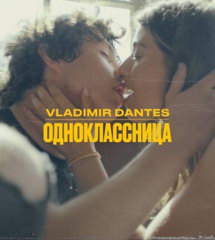 Володимир Дантес випустив кліп-історію драматичного дорослішання — «Однокласниця»-430x480