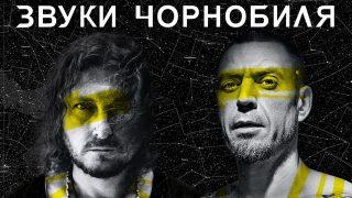 Сергій Міхалок і Олександр Чемеров випустять трек про Чорнобиль-320x180
