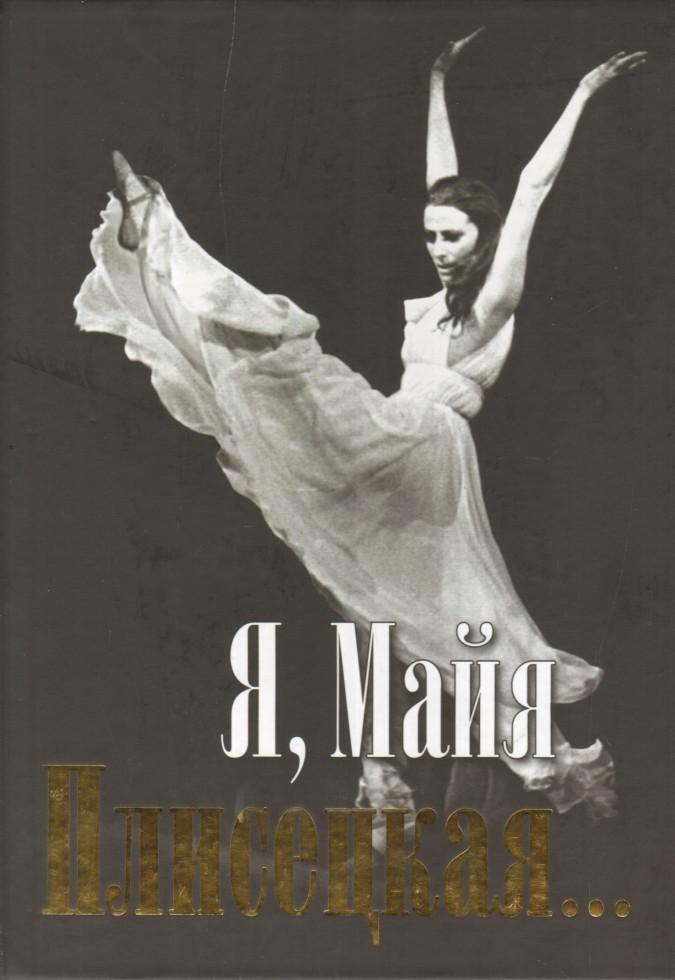 Лето балета: биографии звезд танца, которые стоит прочесть на отдыхе-Фото 4