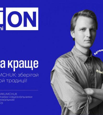 Ukrainian Fashion Week презентує шосту історію Action: Sustainable Fashion – ARTEMKLIMCHUK-430x480