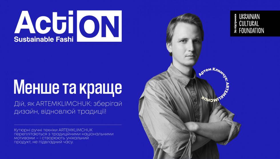Ukrainian Fashion Week презентує шосту історію Action: Sustainable Fashion – ARTEMKLIMCHUK-Фото 1