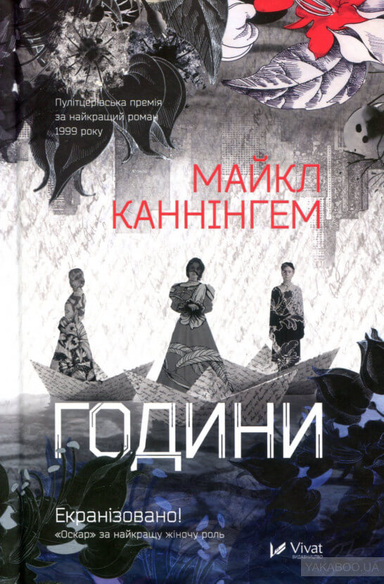 7 книг-лауреатов Пулитцеровской премии, обязательных к прочтению-Фото 4