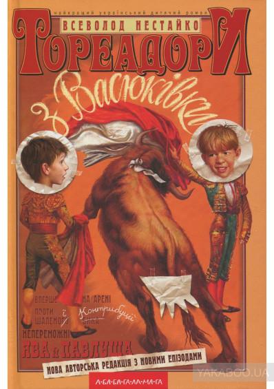 Страсти по-испански: 5 книг про матадоров — забавных, трагичных и чувственных-Фото 6