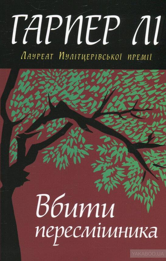 7 книг-лауреатов Пулитцеровской премии, обязательных к прочтению-Фото 3