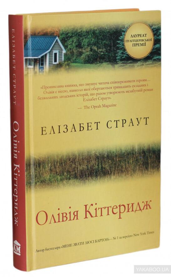 7 книг-лауреатов Пулитцеровской премии, обязательных к прочтению-Фото 7