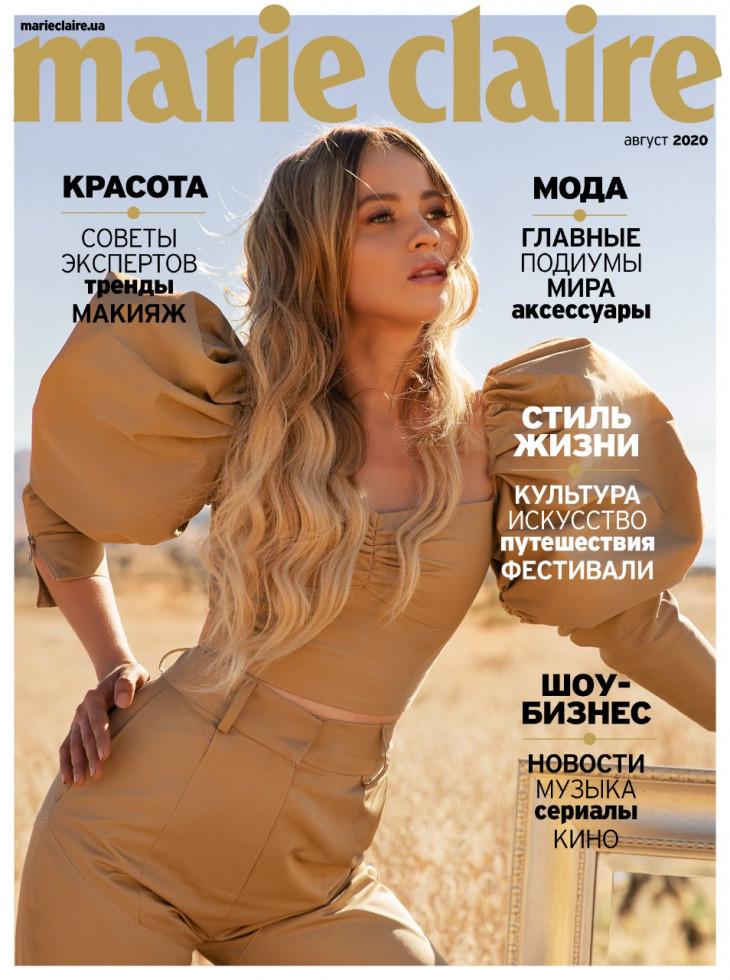 Диджитал-обложка август 2020